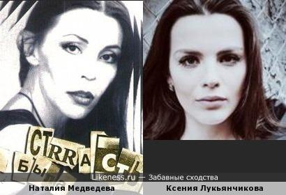 Наталия Медведева и Ксения Лукьянчикова