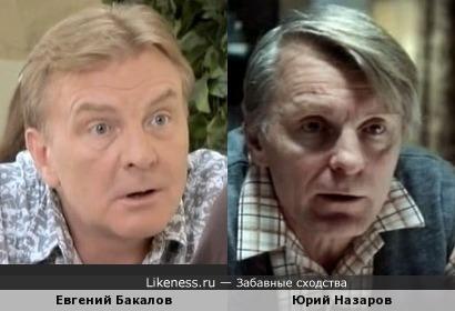 Евгений Бакалов и Юрий Назаров