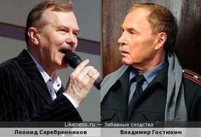 Леонид Серебренников и Владимир Гостюхин