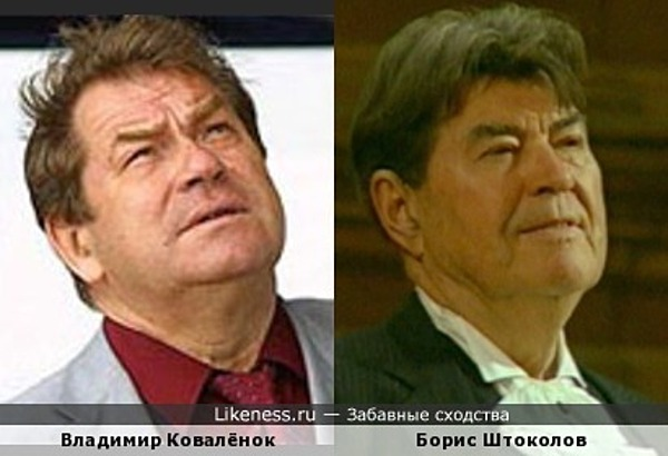 Владимир Ковалёнок и Борис Штоколов