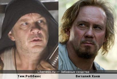 Тим Роббинс и Виталий Хаев