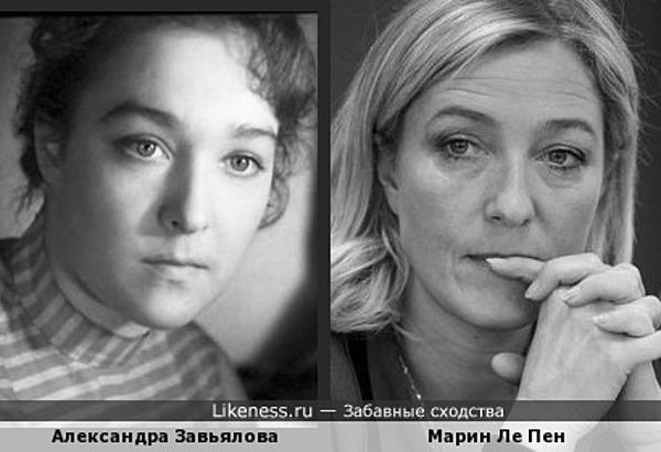 Александра Завьялова и Марин Ле Пен