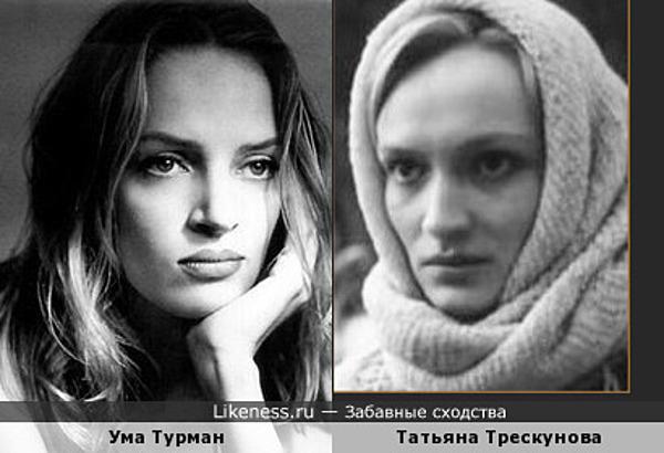 Ума Турман и Татьяна Трескунова