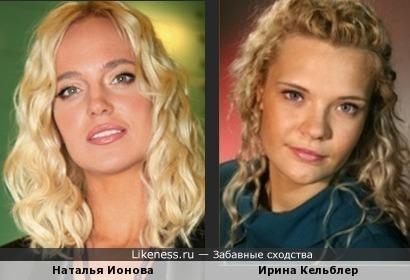 Наталья Ионова и Ирина Кельблер