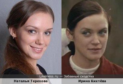Наталья Терехова и Ирина Кихтёва