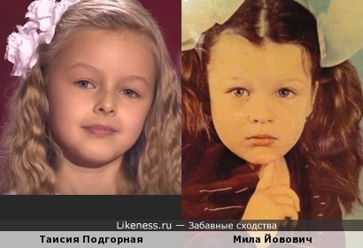 Таисия Подгорная похожа на Милу Йовович