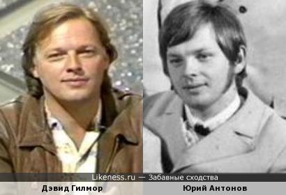 Дэвид Гилмор и Юрий Антонов