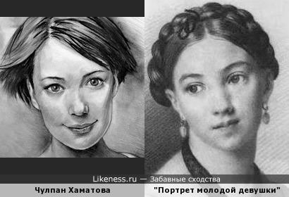 """Чулпан Хаматова и """"Портрет молодой девушки"""