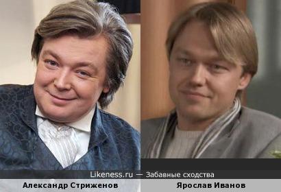 Александр Стриженов и Ярослав Иванов