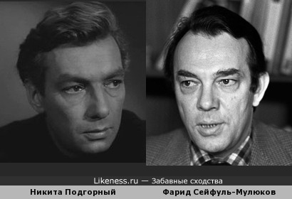 Никита Подорный и Фарид Сейфуль-Мулюков