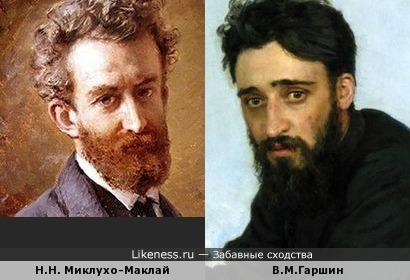Н.Н.Миклухо-Маклай и В.М.Гаршин