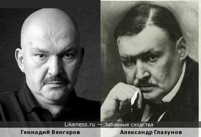 Геннадий Венгеров и Александр Глазунов