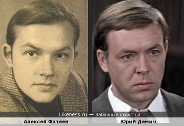 Алексей Фатеев похож на Юрия Демича