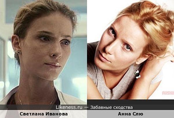 Светлана Иванова и Анна Слю