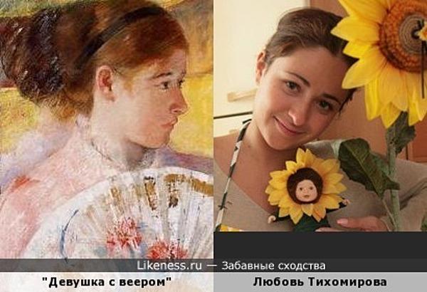 """Девушка с веером"