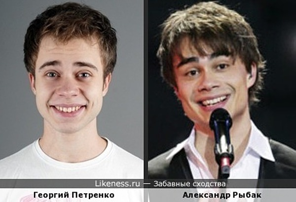 Георгий Петренко и Александр Рыбак