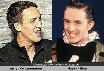 Артур Смольянинов и Мартин Шорт