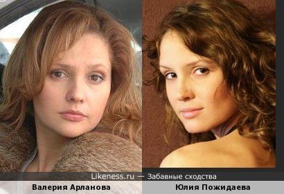 Валерия Арланова и Юлия Пожидаева