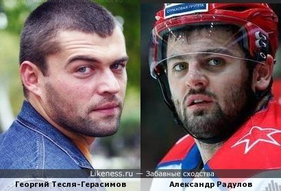 Георгий Тесля-Герасимов и Александр Радулов