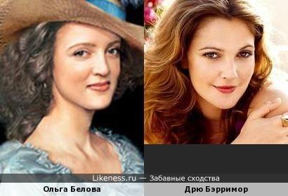 Ольга Белова и Дрю Бэрримор