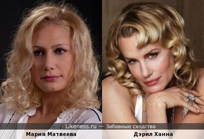 Актрисы Мария Матвеева и Дэрил Ханна