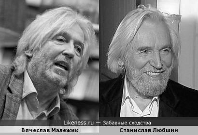 Вячеслав Малежик и Станислав Любшин