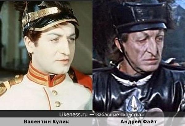 Валентин Кулик и Андрей Файт