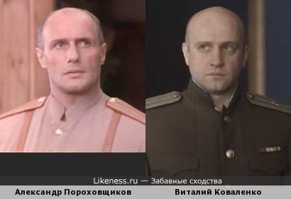 Александр Пороховщиков и Виталий Коваленко