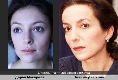 Актриса Дарья Макарова напомнила Полину Дашкову