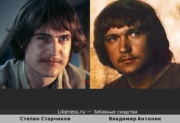 Степан Старчиков и Владимир Антоник