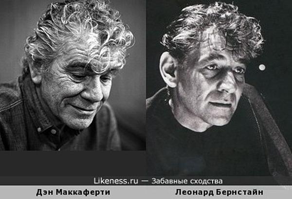 Дэн Маккаферти и Леонард Бернстайн