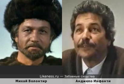 Михай Волонтир и Анджело Инфанти