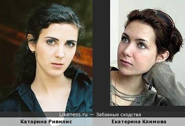 Катарина Ривилис и Екатерина Климова