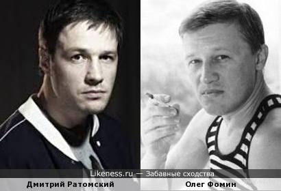 Дмитрий Ратомский и Олег Фомин