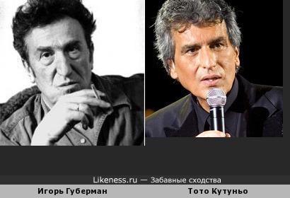 Игорь Губерман и Тото Кутуньо