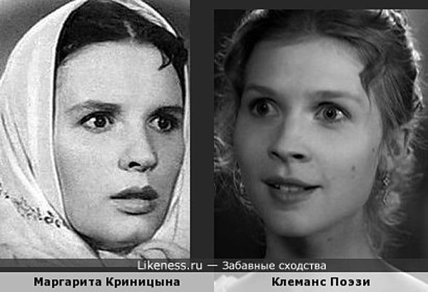Маргарита Криницына и Клеманс Поэзи
