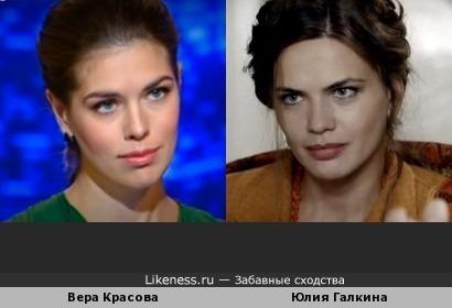 Вера Красова и Юлия Галкина