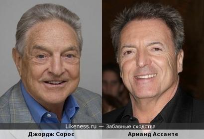 Джордж Сорос и Арманд Ассанте