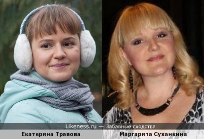 Екатерина Травова и Маргарита Суханкина