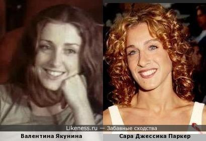 Валентина Якунина и Сара Джессика Паркер
