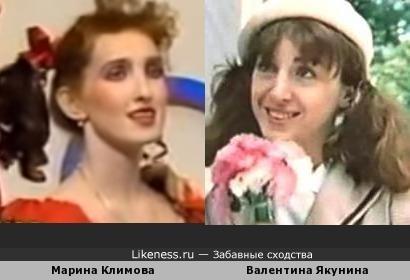 Марина Климова и Валентина Якунина
