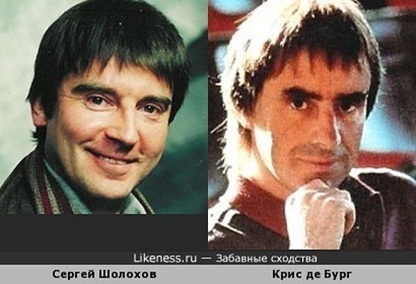 Сергей Шолохов и Крис де Бург