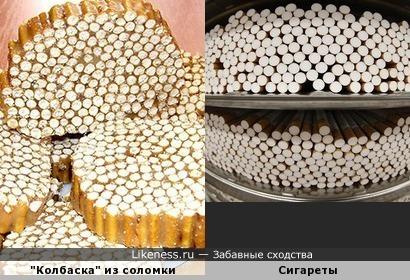 """""""Тушим свет и курим солому"""""""