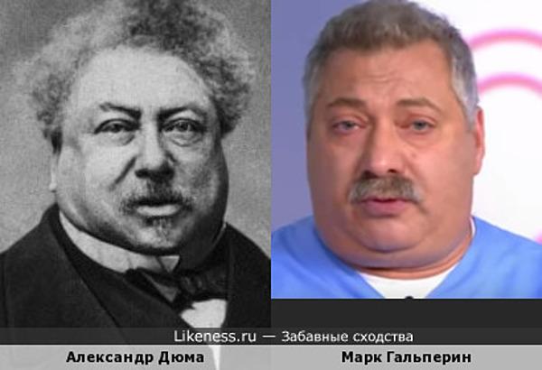 Александр Дюма и Марк Гальперин