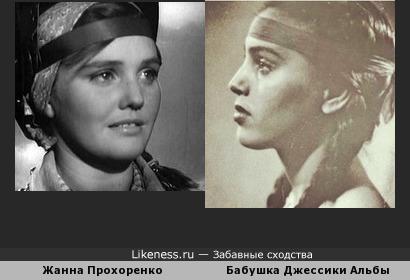 Бабушка Джессики Альбы напомнила актрису Жанну Прохоренко