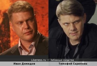 Иван Демидов и Тимофей Скрипник