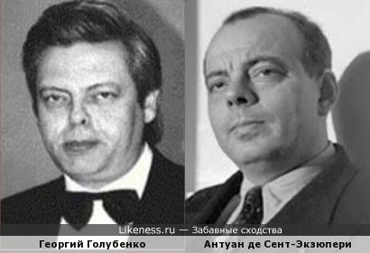 Георгий Голубенко и Антуан де Сент-Экзюпери