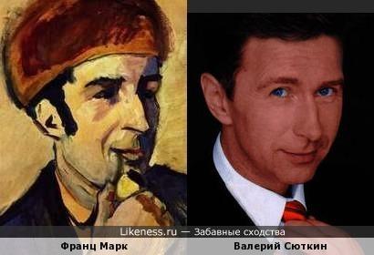 Художник Франц Марк и певец Валерий Сюткин