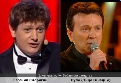 КВНщик Евгений Сморигин и итальянский певец Пупо