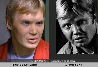 Виктор Конухин похож на Джона Войта
